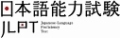 Japanese-Language Proficiency Test (JLPT)