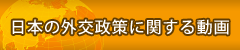 外交政策動画<br />